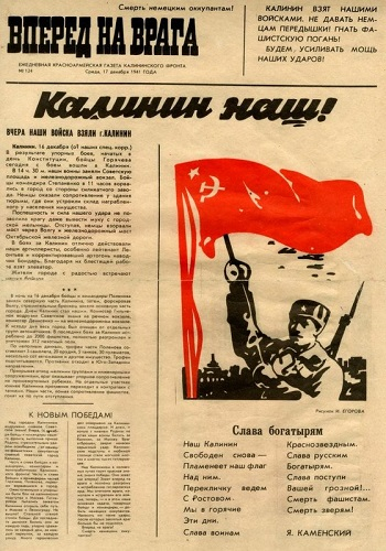 16 декабря - День освобождения г. Калинина от немецко-фашистских захватчиков