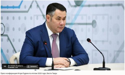 Прямую трансляции пресс-конференции Губернатора Игоря Рудени можно будет посмотреть в интернете