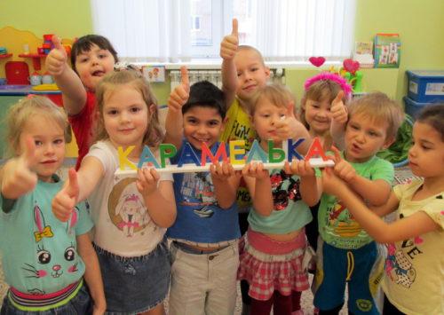 С Днём рождения, «Карамелька»!