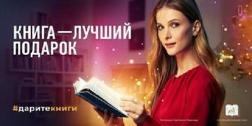 Стартует всероссийская социальная кампания «Книга - лучший подарок»
