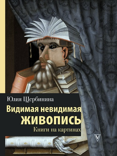 Чтение для гурманов