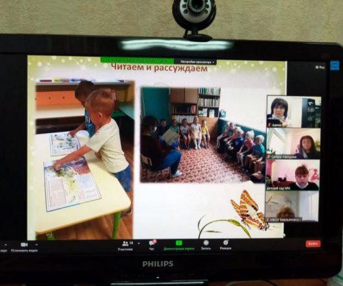 Конференция педагогов дошкольных учреждений прошла в формате онлайн