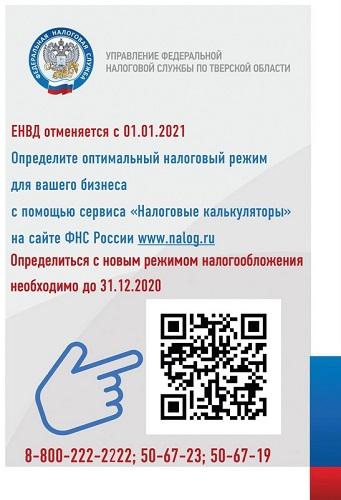 Вниманию плательщиков ЕНВД!