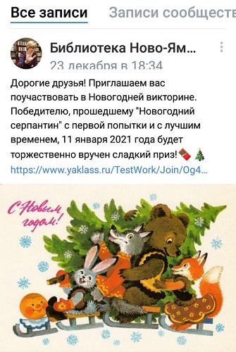 «Новогодний серпантин» в Ново-Ямской школе