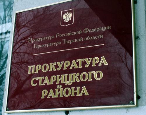 Уголовная ответственность за отчуждение части российской территории