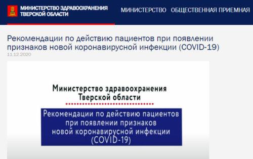 В Тверской области опубликовали список заболеваний, при наличии которых признано необходимо оставаться дома и перейти на удалённый режим работы