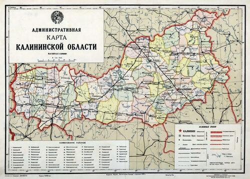 29 января - День образования Калининской области