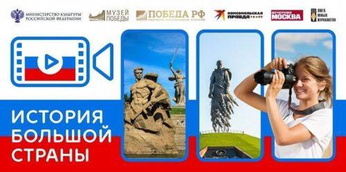 Школьникам Тверской области предлагают показать достопримечательности Верхневолжья на конкурсе Музея Победы