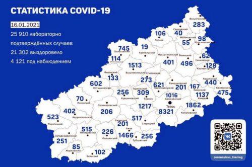 Информация оперативного штаба по предупреждению завоза и распространения коронавирусной инфекции в Тверской области за 16 января
