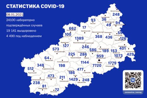 Информация оперативного штаба по предупреждению завоза и распространения коронавирусной инфекции в Тверской области за 8 января