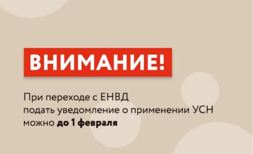 Срок приёма заявлений о применении Упрощённой системы налогообложения продлён до 1 февраля