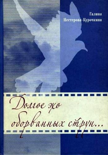 Ушла из жизни Галина Ефимовна Нестерова-Курочкина
