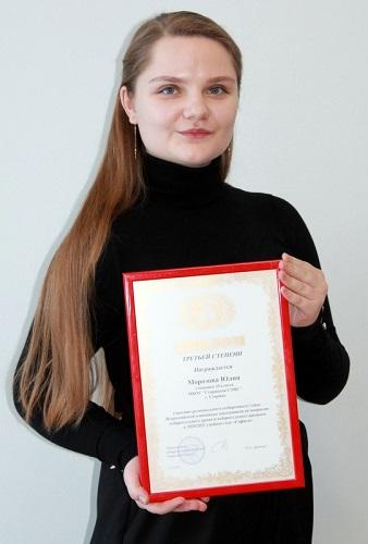 Юлия Морозова стала призёром регионального этапа Всероссийской олимпиады школьников «Софиум»
