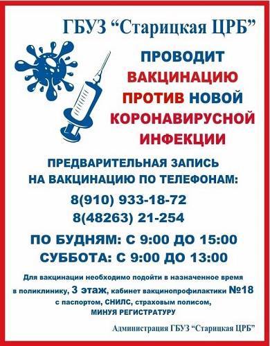 Вакцинация 18.02