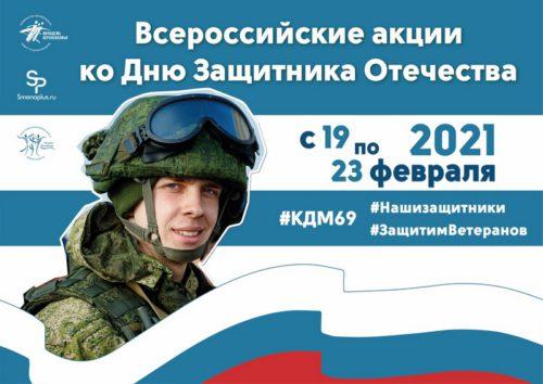 Жителей Тверской области приглашают присоединиться к всероссийским акциям в честь Дня защитника Отечества
