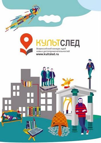 Жители Тверской области могут подать заявку на участие в конкурсе идей новых достопримечательностей