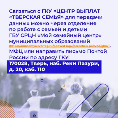 Семьи Тверской области получат все полагающиеся им выплаты на детей