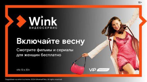 8 марта Wink покажет лучшие фильмы и сериалы для женщин бесплатно