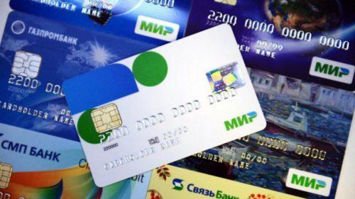 Продлён срок перехода на карты национальной платёжной системы «МИР»