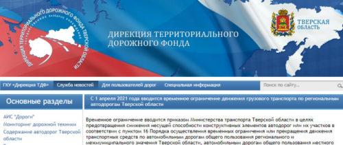 В Тверской области вводят временное ограничение движения грузовых автомобилей