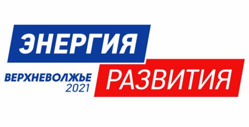 В Твери проходит Форум муниципальных образований «Энергия развития. Верхневолжье - 2021»