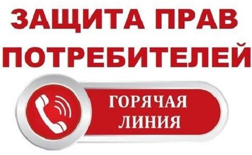 Открыта «горячая линия» по вопросам защиты прав и законных интересов потребителей