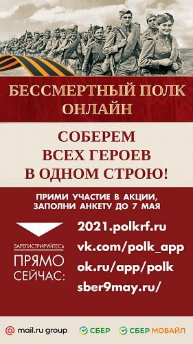 Жителей Тверской области вместе с героями-победителями приглашают встать в виртуальный строй «Бессмертного полка»