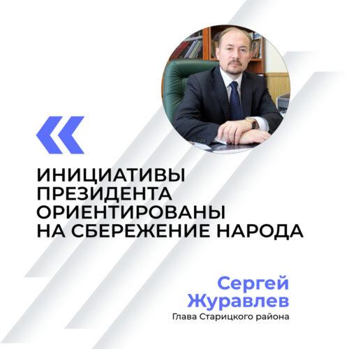 Сергей Журавлёв: «Инициативы Президента ориентированы на сбережение народа»