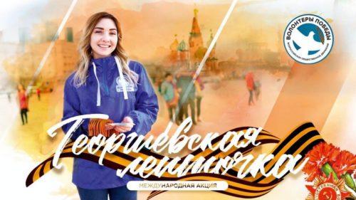 Тверская область готовится к проведению Всероссийской акции «Георгиевская ленточка»