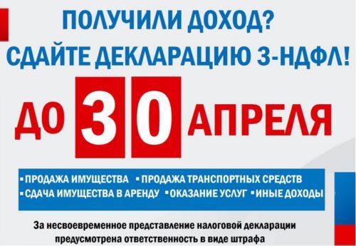30 апреля завершается Декларационная кампания 2021 года
