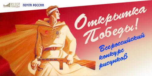 Жителей Тверской области приглашают создать «Открытку Победы»