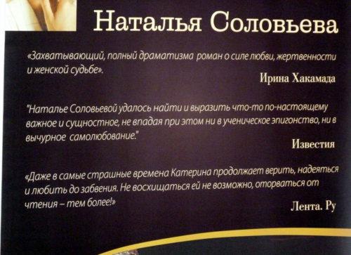 Писательница Наталья Соловьёва представила в Старице свой роман «На берегу Тьмы»