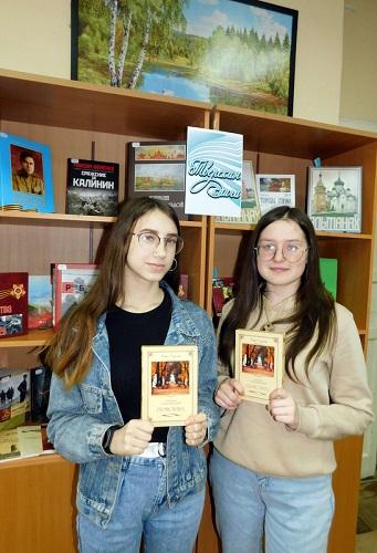 Гостями Недели Тверской книги стали студенты Старицкого колледжа