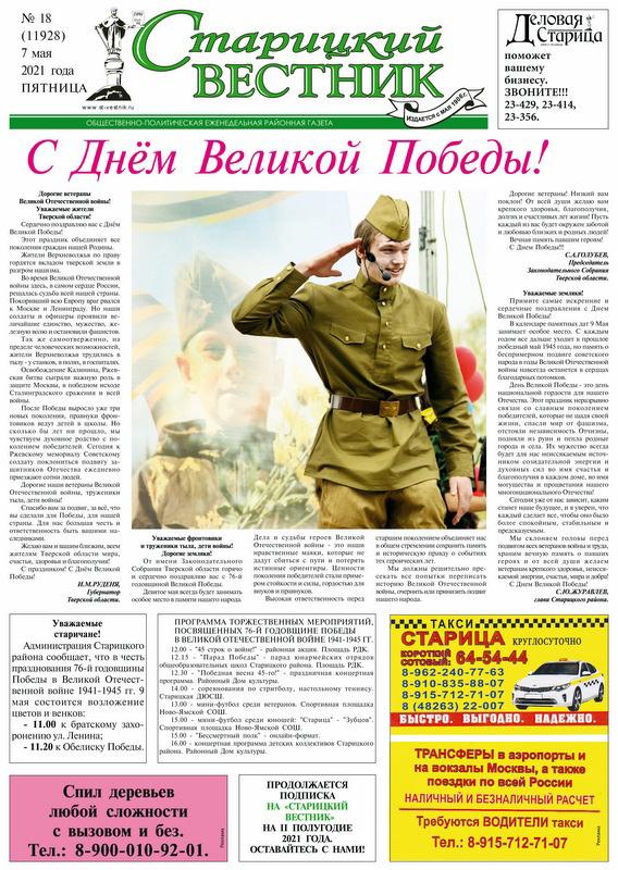 Свежий номер газеты