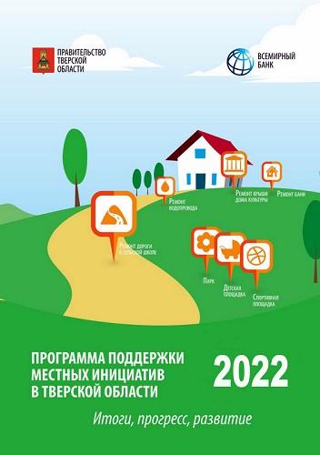 Жители деревни Гостенево выбрали проект ППМИ-2022