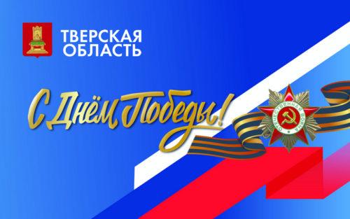 Торжественные мероприятия, посвящённые Дню Победы, можно будет посмотреть на телеканале «Тверской проспект-Регион» и в интернете