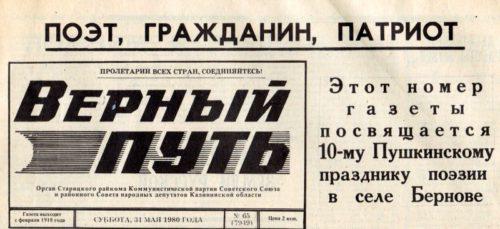 Я знаю: уеду в Берново, там Пушкин. Мне надо к нему!