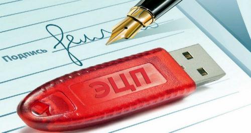 С 1 июля налоговые органы начнут бесплатно выдавать электронные подписи