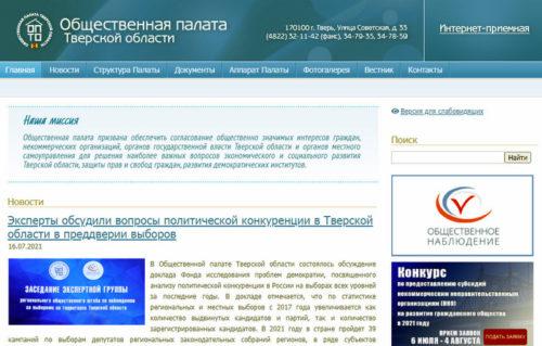 Эксперты обсудили вопросы политической конкуренции в Тверской области в преддверии выборов