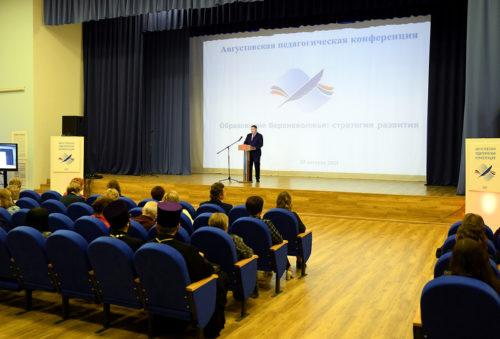 Игорь Руденя на Августовской педагогической конференции объявил о единовременной региональной выплате педагогам школ, колледжей и детских садов