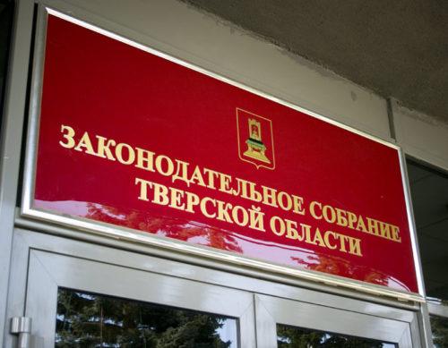 Закон о запрете ввоза мусора в Тверскую область принят Законодательным Cобранием региона