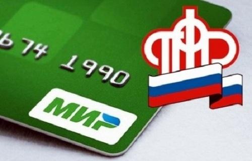 Регулярные выплаты по линии ПФР зачисляются на карты платёжной системы «МИР»