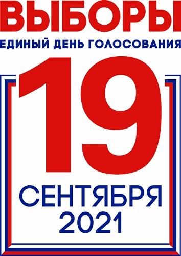 19 сентября – основной день голосования на федеральных, региональных и муниципальных выборах