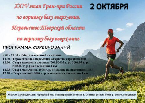 В Старице пройдут соревнования по горному бегу