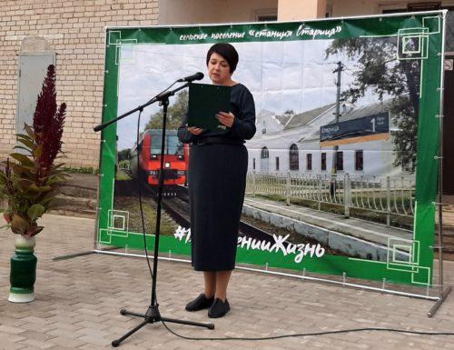 «Культурная суббота» на станции Старица прозвучала стихами