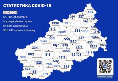 Информация оперативного штаба по предупреждению завоза и распространения коронавирусной инфекции в Тверской области за 21 сентября