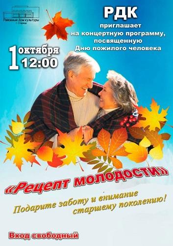 Афиша октябрь 21
