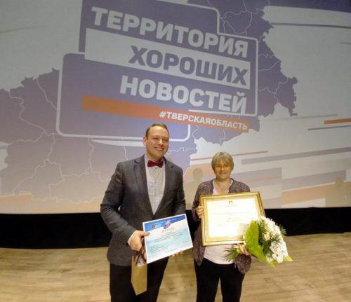 В Тверской области названы имена победителей XXIII фестиваля телерадиокомпаний ЦФО «Территория хороших новостей»