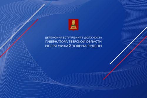 В столице Верхневолжья проходит торжественная церемония вступления Игоря Рудени в должность Губернатора Тверской области