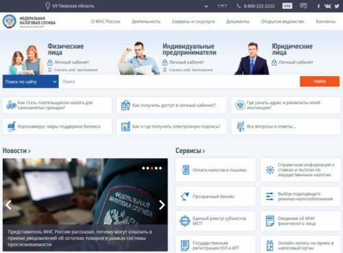 В Тверской области налоговики усиливают контроль за продавцами на рынках, получающими выручку в обход касс